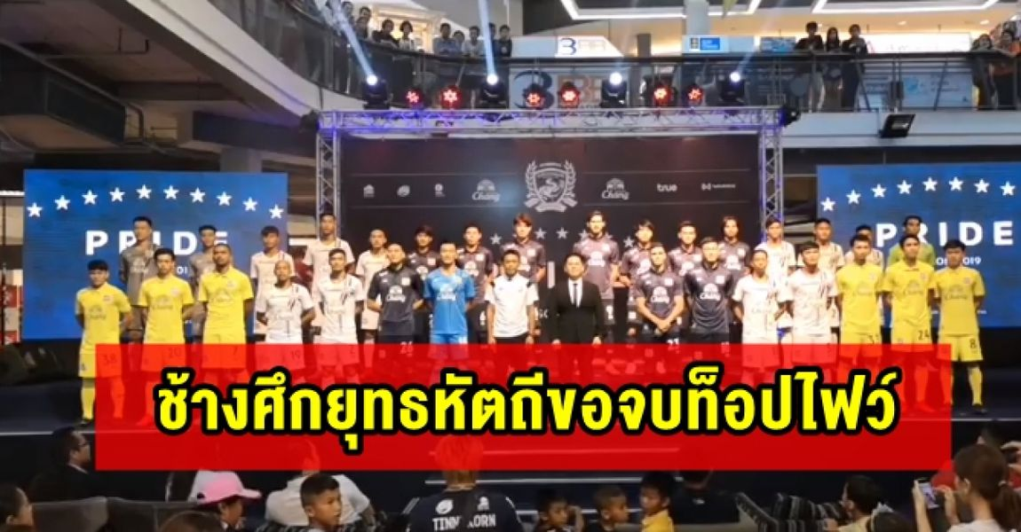 สุพรรณบุรี เอฟซี เปิดตัวลุยไทยลีก 2019