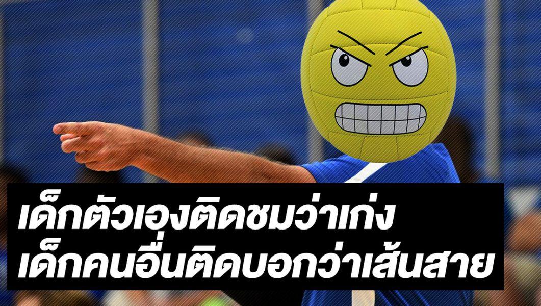 VOLLEY TALK : สงครามโซเชียลของโค้ชวอลเลย์บอลไทย