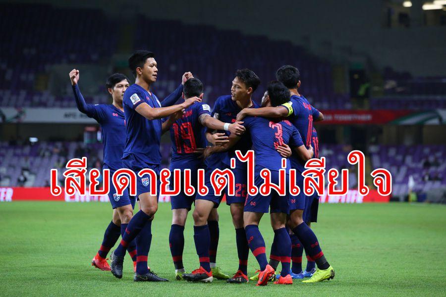 เสียดายเเต่ไม่เสียใจไทยแลนด์!!