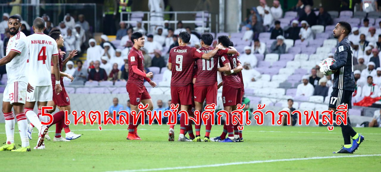 เจาะลึก 5 เหตุผลทีมชาติไทยไม่แพ้เจ้าภาพ