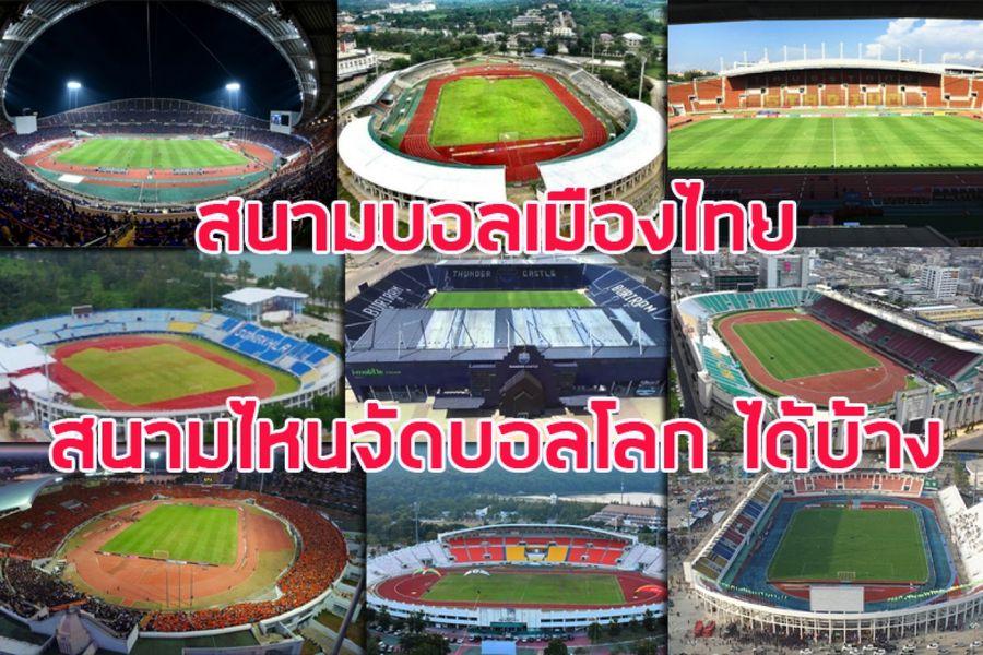 ส่อง9สนามฟุตบอลหัวเมืองใหญ่ ไทยพร้อมแค่ไหนกับเจ้าภาพบอลโลก