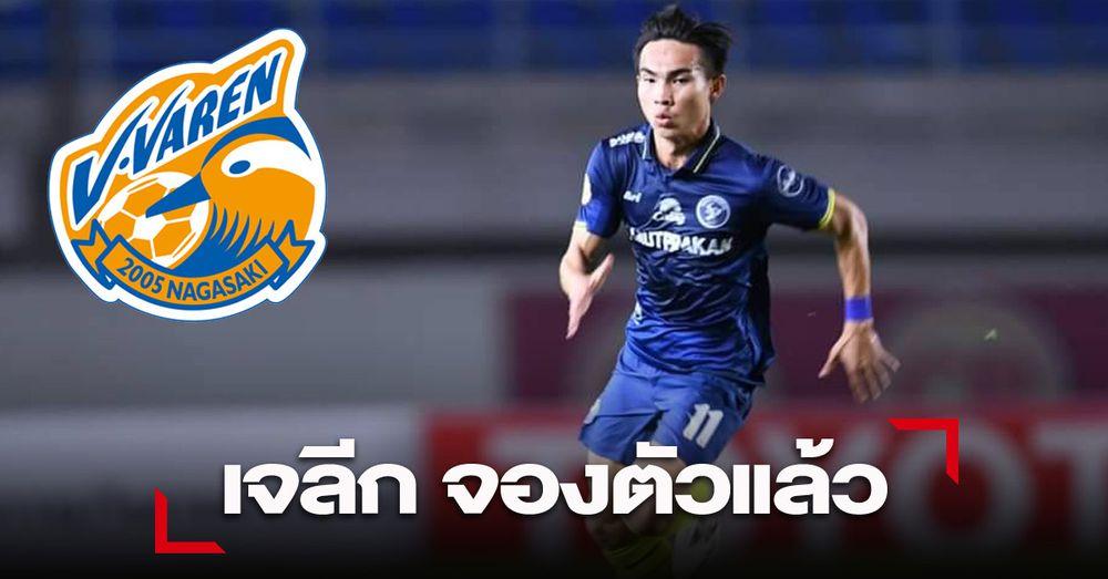 ข่าวฟุตบอลไทย - ฟุตบอลทีมชาติไทย ผลบอล โปรแกรมบอลไทย ไทยลีก 2020