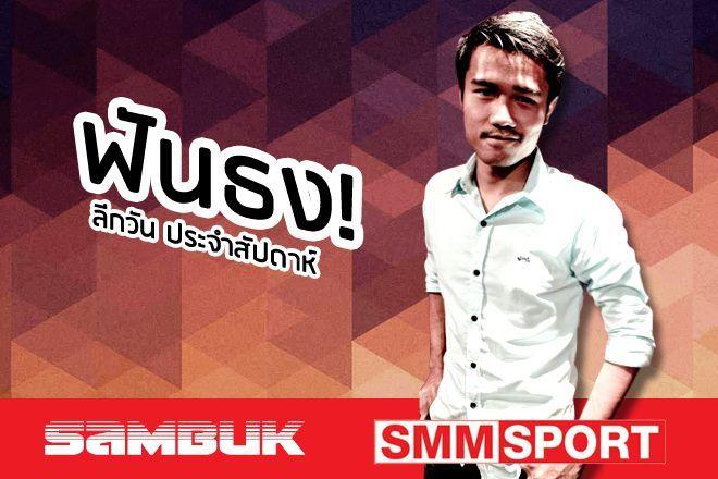 เจาะสนามลีกวัน กับ Mr.SAMBUK