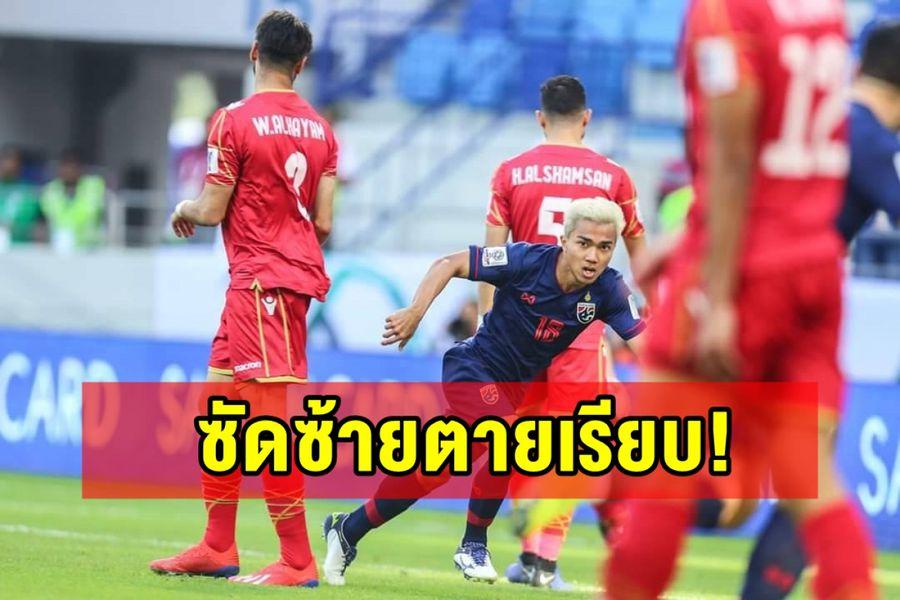 ย้อนชมไฮไลท์ ไทย คืนฟอร์มเก่งชนะ บาห์เรน 1-0 กู้ศรัทธาแฟนบอล!