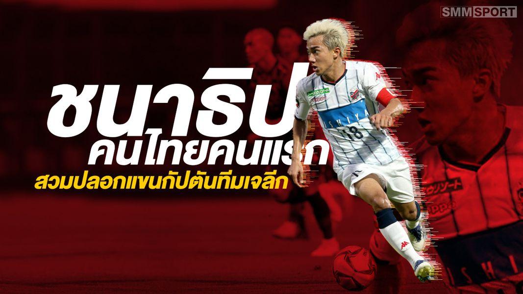 ชนาธิป คนไทยคนแรกสวมปลอกแขนกัปตันทีมเจลีก