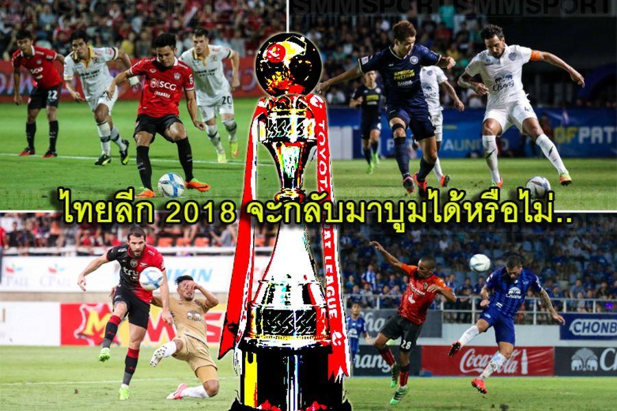ทำยังไง...ให้ไทยลีกกลับมาบูมอีกครั้ง ในปี 2018