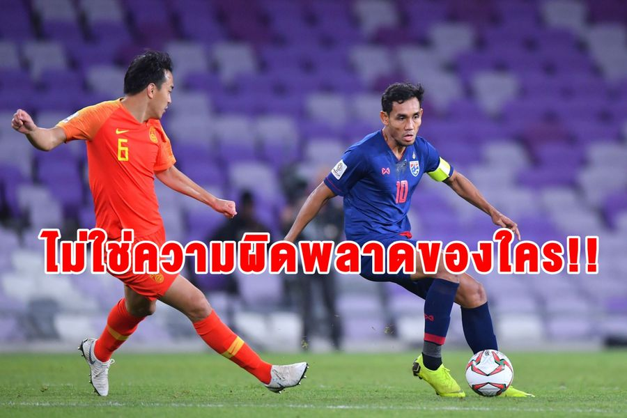ธีรศิลป์ เปิดใจความรู้สึกทั้งหมดหลังทีมชาติไทย ตกรอบ เอเชียนคัพ
